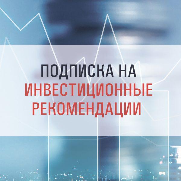 Подписка на инвестиционные рекомендации