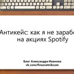 Антикейс: как я не заработал на акциях Spotify