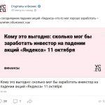 О «прогнозах» аналитиков на примере акций Яндекса